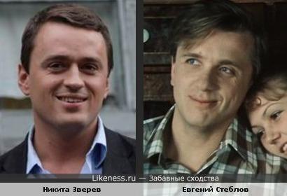 Никита Зверев и Евгений Стеблов