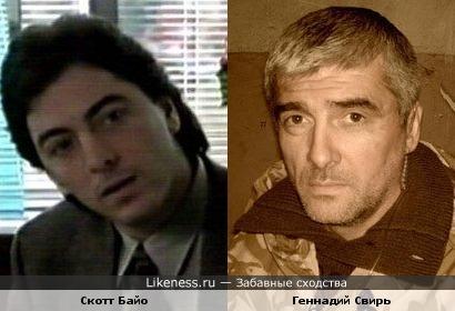 Скотт Байо и Геннадий Свирь