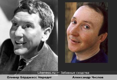 Александр Числов и Оливер Бёрджесс Мередит