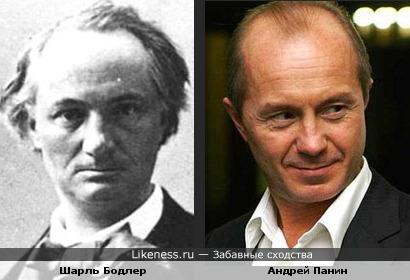 Андрей Панин и Шарль Бодлер