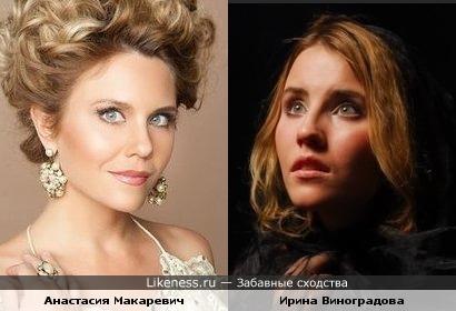 Ирина Виноградова и Анастасия Макаревич