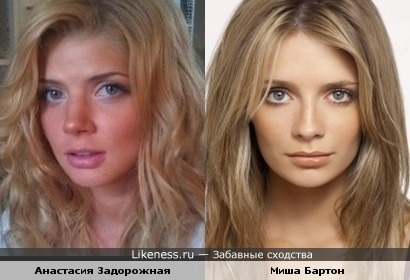 Анастасия Задорожная на этом фото напомнила Мишу Бартон