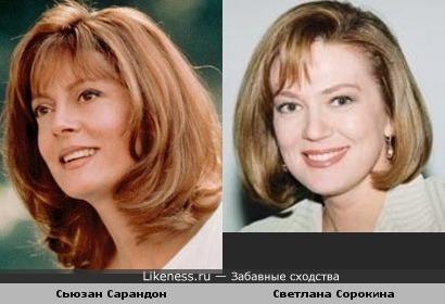 Светлана Сорокина и Сьюзан Сарандон