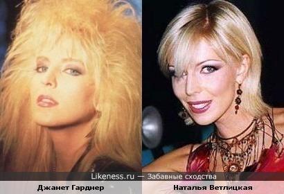 Наталья Ветлицкая и Джанет Гарднер