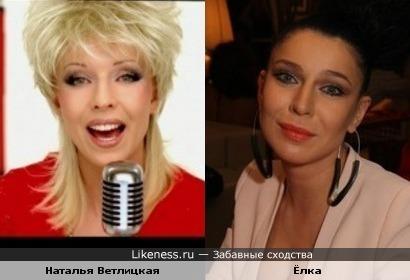 Наталья Ветлицкая и певица Ёлка