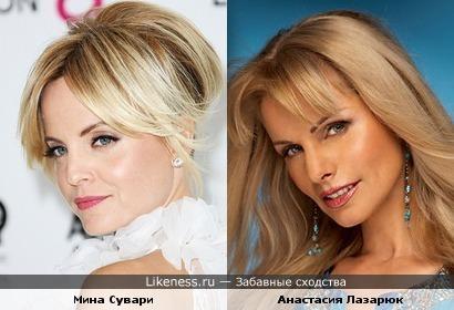 Мина Сувари и Анастасия Лазарюк
