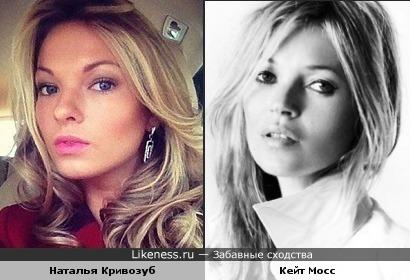 Кейт Мосс и Наталья Кривозуб