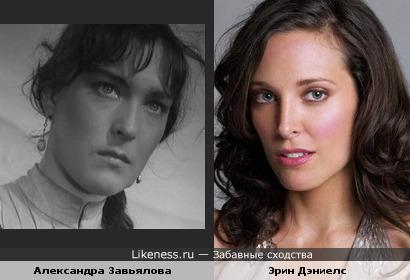 Александра Завьялова и Эрин Дэниелс