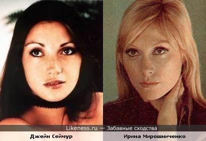 Джейн Сеймур и Ирина Мирошниченко