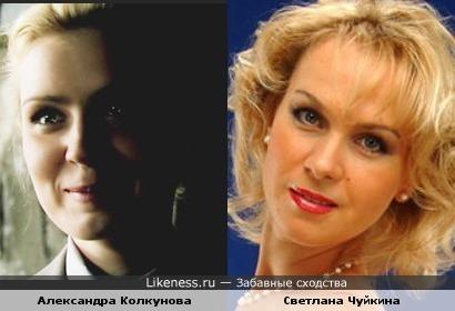 Александра Колкунова и Светлана Чуйкина