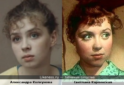 Светлана Карпинская и Александра Колкунова
