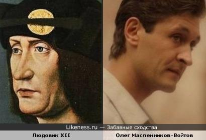 Олег Масленников-Войтов и Людовик XII