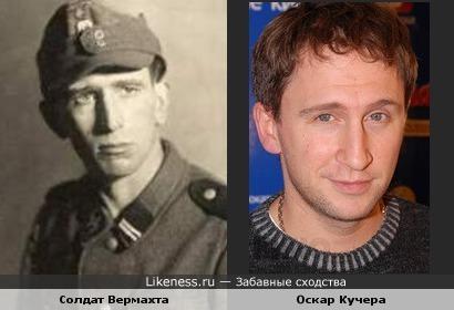 Оскар Кучера и солдат Вермахта