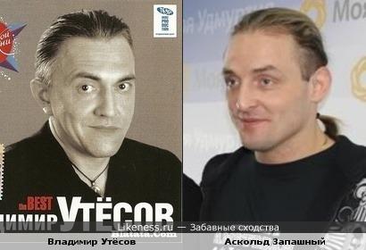 Аскольд Запашный и Владимир Утёсов