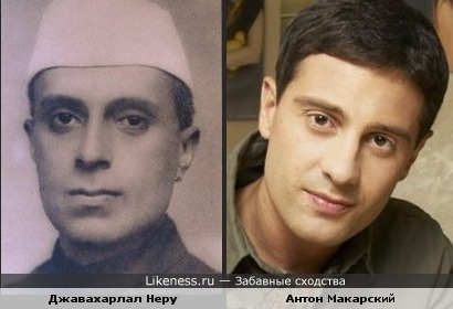 Джавахарлал Неру и Антон Макарский