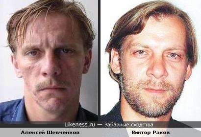 Алексей Шевченков и Виктор Раков