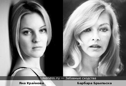 Барбара Брыльска и Яна Крайнова