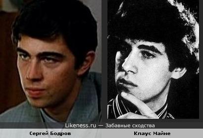 Сергей Бодров и Клаус Майне