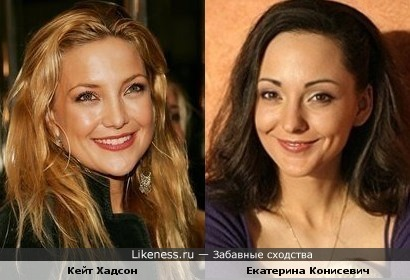Кейт Хадсон и Екатерина Конисевич