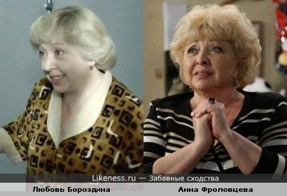 Анна Фроловцева и Любовь Бороздина