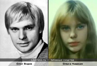 Олег Видов и Ольга Машная