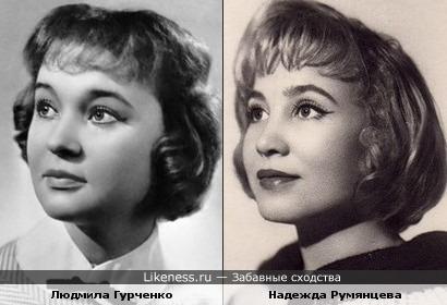 Людмила Гурченко и Надежда Румянцева