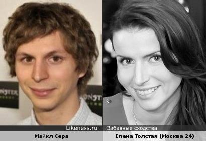 Майкл Сера и Елена Толстая