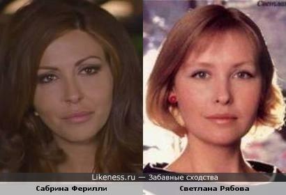 Светлана Рябова и Сабрина Ферилли