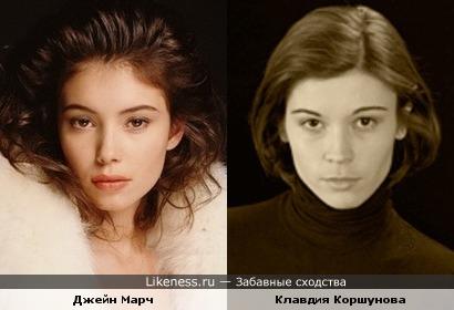 Джейн Марч и Клавдия Коршунова