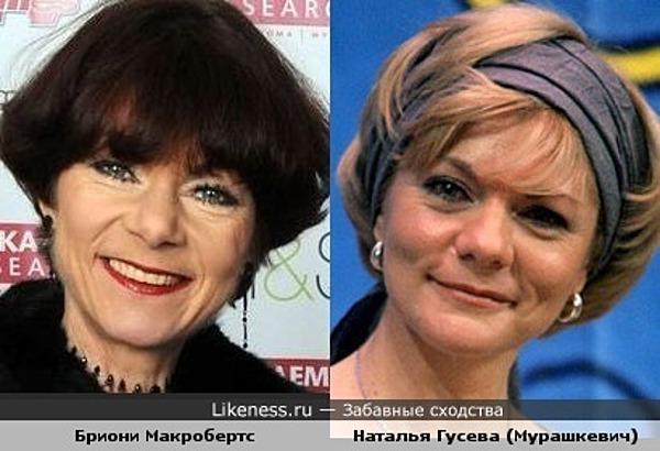 Бриони Макробертс и Наталья Гусева (Мурашкевич)