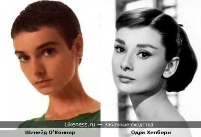 Шинейд О'Коннор и Одри Хепберн