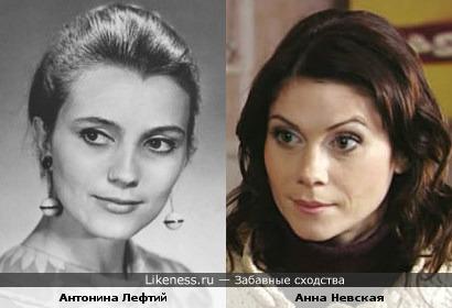 Антонина Лефтий и Анна Невская