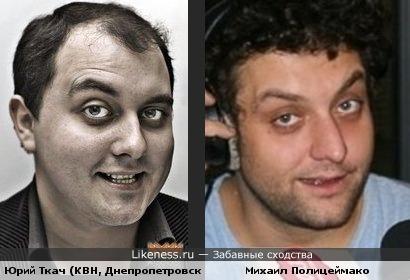 Юрий Ткач и Михаил Полицеймако