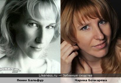 Пенни Бальфур и Марина Бочкарёва