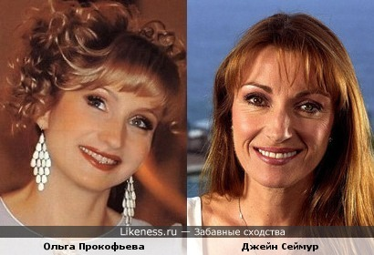Джейн Сеймур и Ольга Прокофьева