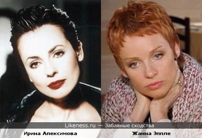 Ирина Апексимова и Жанна Эппле