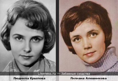 Людмила Крылова и Лилиана Алешникова