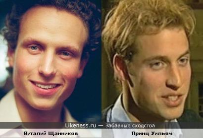Виталий Щанников и принц Уильям