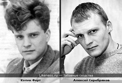 Колин Ферт и Алексей Серебряков