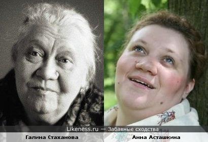 Галина Стаханова и Анна Асташкина