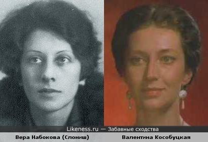 Вера Набокова и Валентина Кособуцкая