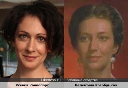 Ксения Раппопорт и Валентина Кособуцкая