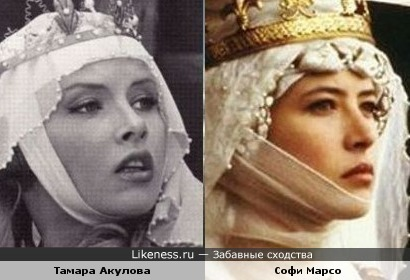 Тамара Акулова и Софи Марсо