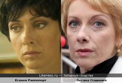 Ксения Раппопорт и Оксана Сташенко