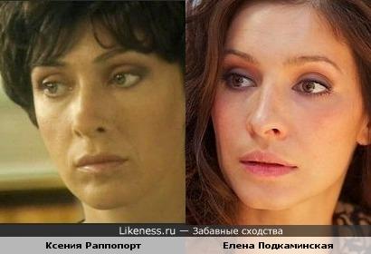 Елена Подкаминская и Ксения Раппопорт