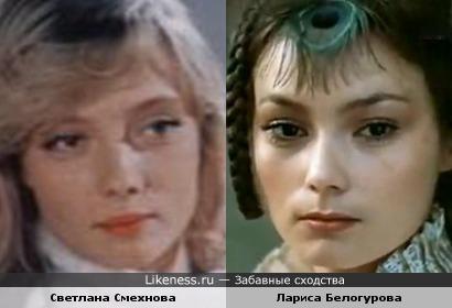 Светлана Смехнова и Лариса Белогурова