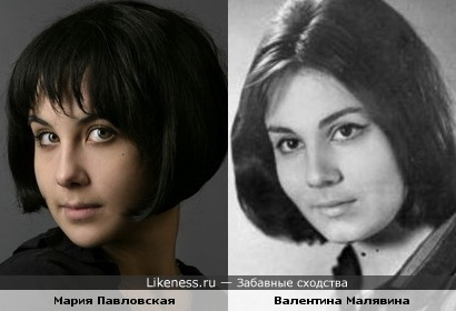 Мария Павловская и Валентина Малявина