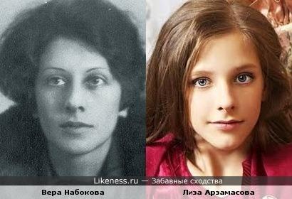 Лиза Арзамасова и Вера Набокова