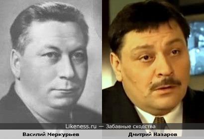 Дмитрий Назаров и Василий Меркурьев