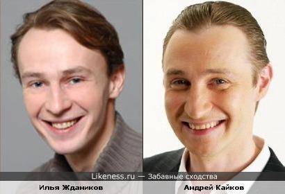 Андрей Кайков и Илья Ждаников
